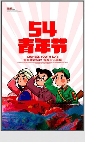 简约54青年节海报设计