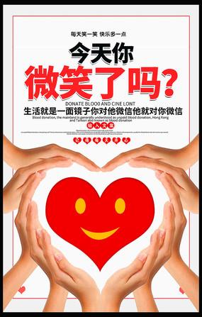 简约国际微笑日海报设计