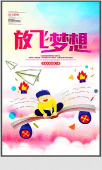 简约青春放飞梦想海报设计