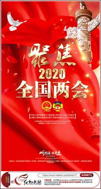 聚焦2020年全国两会党建展板