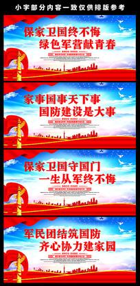 军队党建军营文化宣传口号展板