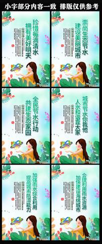 绿色节约用水宣传标语