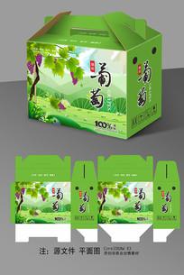 绿色葡萄礼盒包装设计