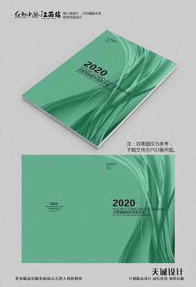 绿色清新曲线画册封面