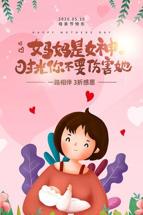 母亲节快乐促销海报