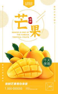 清新芒果水果海报