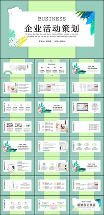 企业活动策划PPT模板