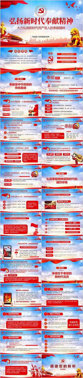 七一建党节党课弘扬新时代奉献精神PPT