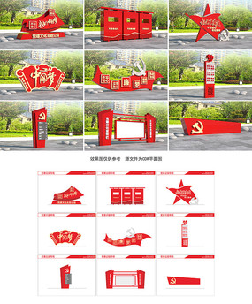 全套党建文化主题广场设计方案