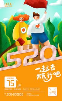 手绘520旅行海报