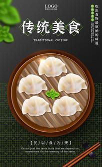 手绘传统美食海报