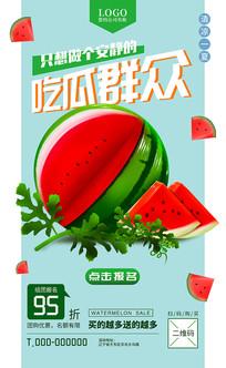 水果西瓜促销海报