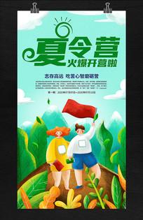 暑假夏令营亲子活动海报