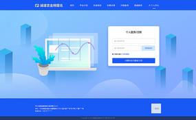 网站个人登录界面设计