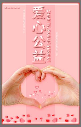 唯美粉色爱心公益宣传海报设计
