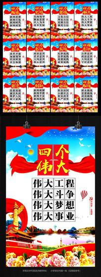 唯美中国风全套党建标语宣传挂画