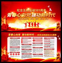 五四青年节五四运动宣传展板