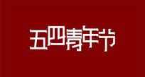 五四青年节字体