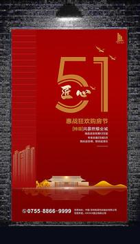五一创意地产劳动节海报
