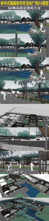 新中式美丽新农村活动广场SU模型
