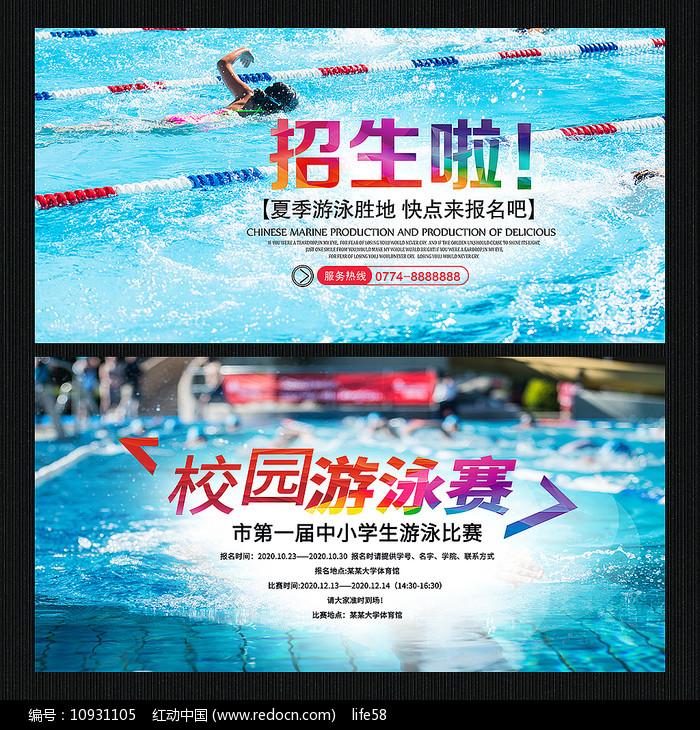 游泳培训招生宣传背景图片