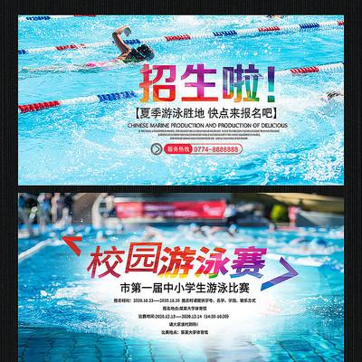 游泳培训招生宣传背景