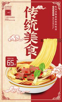 中国风创意美食海报
