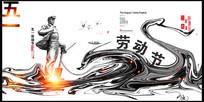 中国风水墨51劳动海报设计