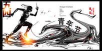 中国风水墨54青年节海报设计