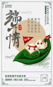 粽子端午古风海报