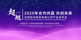 紫色梦幻商务背景板