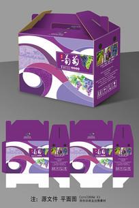 紫色葡萄包装礼盒设计