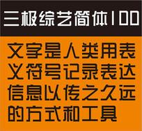 三极综艺简体100(一年授权)