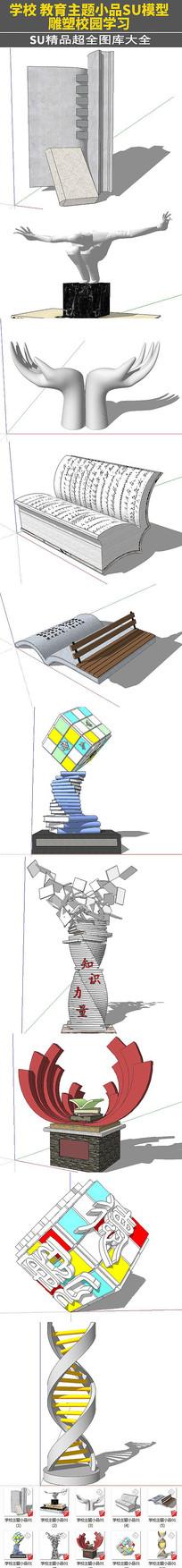 10套学校教育主题小品雕塑SU图集
