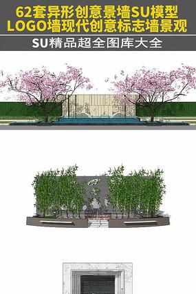 62套个性创意墙现代创意标志墙景观