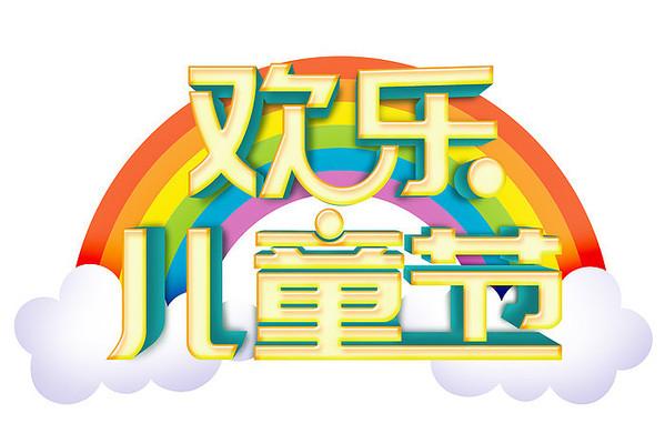 彩虹儿童节立体字
