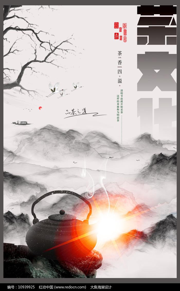 创意大气中国风茶文化宣传海报图片