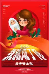 创意感恩母亲节海报设计