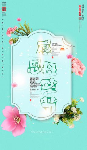 创意花朵母亲节海报设计