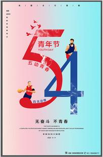 创意简约54青年节海报