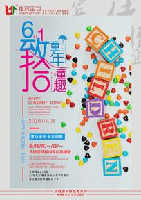 创意简约六一儿童节促销海报