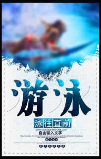 创意蓝色游泳宣传海报设计