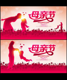 创意母亲节宣传背景板设计