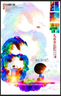 创意水彩时尚卡通61儿童节海报设计