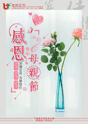 创意文艺小清新母亲节促销海报