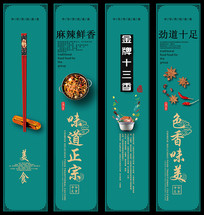 传统中华美食展板挂画