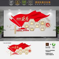 党建党员活动室荣誉墙设计