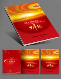 党政机关会议指南封面模板