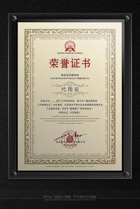 大气高档荣誉证书设计素材