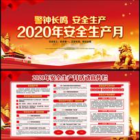 大气红色2020年安全生产月展板
